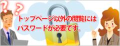 トップページ以外の閲覧にはパスワードが必要です。
