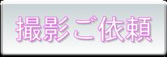 仙台 宮城 カメラマン フォトグラファー 出張撮影 撮影依頼 福島 山形 岩手 東北 ロケーション撮影 写真館  家族写真 オーディション写真 プロフィール写真