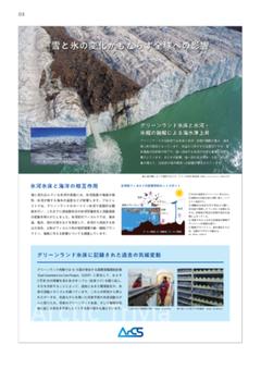 急変する北極が世界にもたらす影響と日本の北極研究の取組み