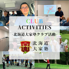 北海道大家塾クラブ活動