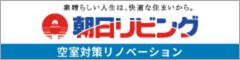 株式会社朝日リビング
