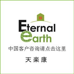 エターナルアース 中国