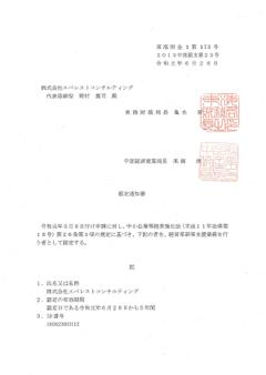 認定経営革新等支援機関の認定通知書