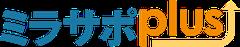 ミラサポplus中小企業向け補助金・総合支援サイト