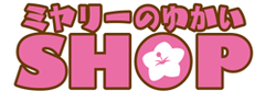 宇都宮市マスコットキャラクターミヤリーの通信販売