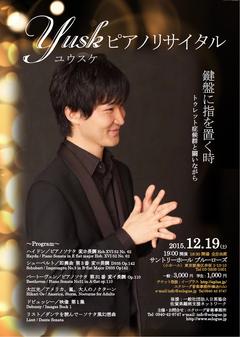 Yusk(ユウスケ)ピアノリサイタル 2015年12月19日(土)19時開演 サントリーホールブルーローズ