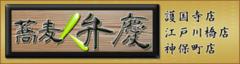 蕎麦人弁慶(国内)