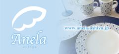 Anela芦屋公式ブログ