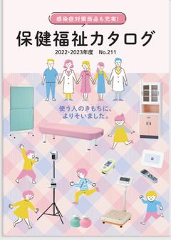 ヤガミ 保健福祉総合カタログ NO.209