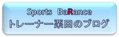 スポーツバランス トレーナー栗田素直ブログ