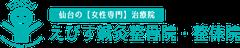 仙台の女性専門治療院