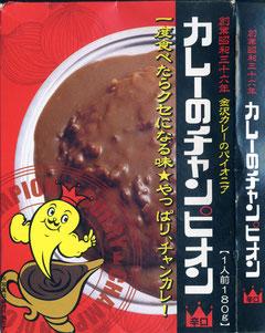石川・カレーのチャンピオン