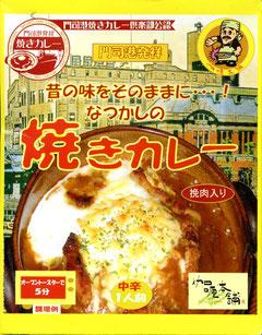 福岡・門司港発祥 焼きカレー