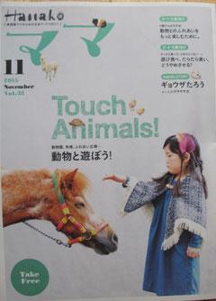 Hanakoママ 11月号 動物と遊ぼう!