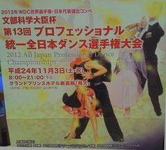 統一全日本ダンス選手権大会