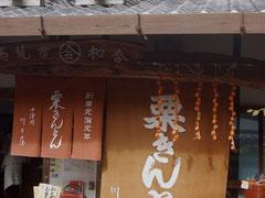 栗きんとんの川上屋も有名。11月下旬まで営業中