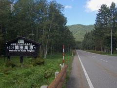 開田高原の入口。R361で走り抜ける