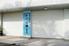 砂川氏が事務所を設置する建物(27日午後)