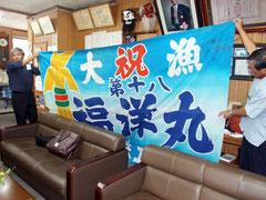 「気仙沼大漁旗プロジェクト」への応援メッセージを呼び掛けている=24日、町長室