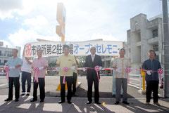 市役所第2駐車場のテープカットが行われた(27日午前)