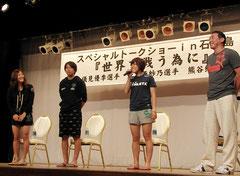 ※3選手のスペシャルトークショーが行われた(左から)大儀見選手、熊谷選手、永里選手、古場トレーナ=ホテル日航八重山=