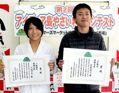 最優秀賞を受賞した(右から)佐藤駿介さん、大盛かおりさん=8日午後、JA八重山支店