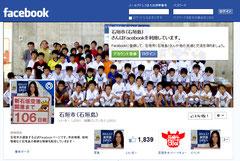 石垣市が運営する公式FBページ(資料写真)