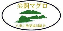 八重山漁協が登録した「尖閣マグロ」の商標