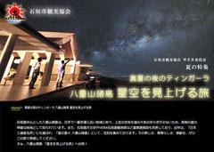 石垣市観光協会ウェブ委員会が、ネットで企画した「星空を見上げる旅」の表紙。