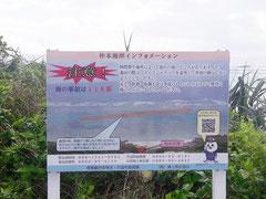 多発する海難事故の未然防止を図ろうと看板を設置した(写真提供・石垣海上保安部)=仲本海岸