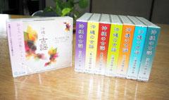 全19枚のCDからなる「沖縄の古謡」制作がこのほど完結した
