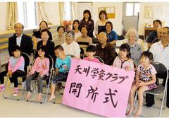 天川児童クラブの開所式が行われた=1日午後、天川公民館