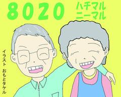 芸能人じゃなくても、おじー・おばーも「歯が命」。歯の丈夫な80歳以上のシルバー(白歯)募集中。