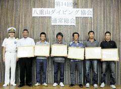 海難救助で表彰されたダイビング協会員=市商工会館