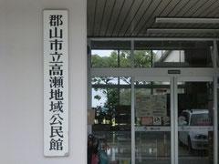 高瀬地区公民館