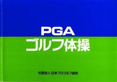 PGAゴルフ体操