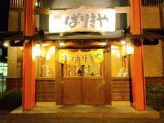 八番山 博多ラーメン ばりきや 太田店 店前