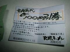 500円割引券 当たり