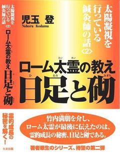 太陽凝視を行っている鍼灸師の話<2>ローム太霊の教え 日足(ひたり)と砌(みぎり)  2009年7月発売