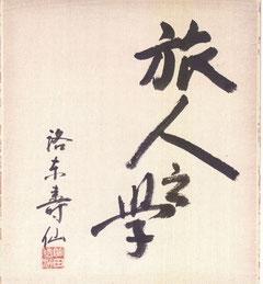 「洛東寿仙」は百万遍の知恩寺内にあった竹田先生のお寺の寿仙院のことです。