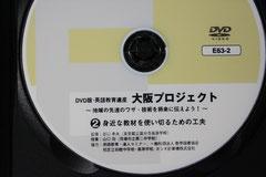 DVD E63-2 身近な教材を使い切るための工夫