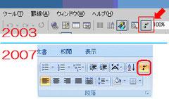 「編集記号の表示/非表示」ボタンの位置
