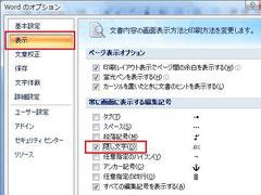 2007隠し文字の表示