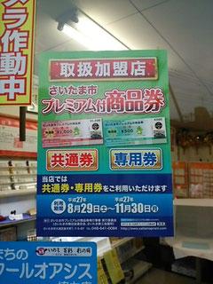 プレミアム商品券 販促グッズ