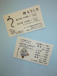うなぎむさし乃様 名刺 ショップカード 印刷 デザイン 浦和