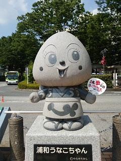 うなこちゃん 浦和駅 うなぎ 鳥昇