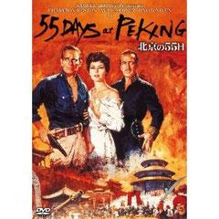 映画「北京の55日」