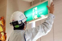 消防設備(避難設備)の1種「避難誘導灯(避難口用)」の点検の様子