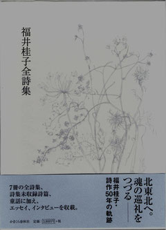 福井桂子全詩集