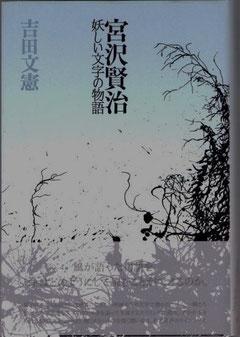 宮沢賢治 妖しい文字の物語
